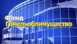 """""""Гомельский областной территориальный фонд государственного имущества"""""""