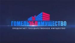 """Комитет """"Гомельоблимущество"""" льготы по приобретению недвижимости"""